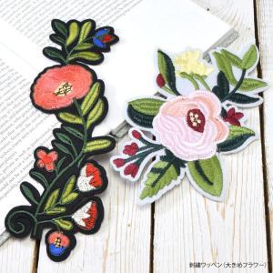 刺繍 ワッペン 大きめ フラワー|blaze-japan