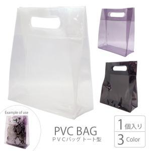 PVCバッグ トート型 シンプルカラー 23×20.5×8cm BLAZE トートバッグ バッグ|blaze-japan
