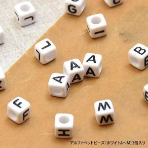 アルファベット ビーズ ホワイト A〜M 3個入り レタービーズ|blaze-japan