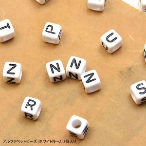 アルファベット ビーズ ホワイト N〜Z 3個入り レタービーズ|blaze-japan