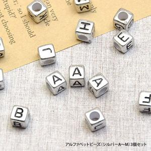 アルファベット ビーズ シルバー A〜M 3個入り レタービーズ|blaze-japan