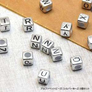 アルファベット ビーズ シルバー N〜Z 3個入り レタービーズ|blaze-japan