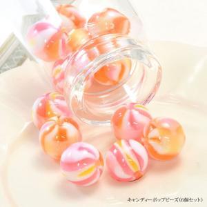 キャンディ ポップ ビーズ 6個セット|blaze-japan