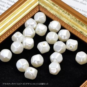 プラスチック パール ビーズ デザインカット 20個セット|blaze-japan
