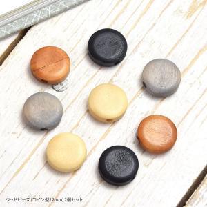 ウッドビーズ コイン型 12mm 2個セット アクセサリー パーツ|blaze-japan