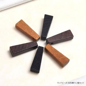 ウッド ビーズ 台形 横穴 2個セット アクセサリー パーツ blaze-japan