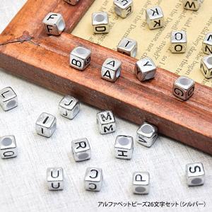 アルファベット ビーズ 26文字 セット シルバー レタービーズ|blaze-japan