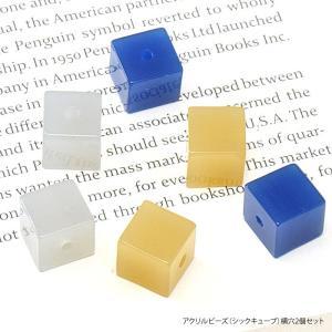 アクリル ビーズ シック キューブ 横穴 2個セット|blaze-japan