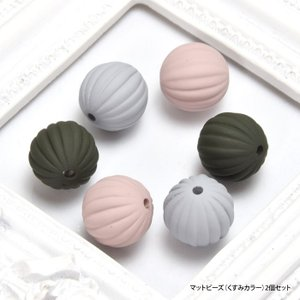 マットビーズ くすみ カラー 2個セット アクセサリー パーツ プラスチック|blaze-japan