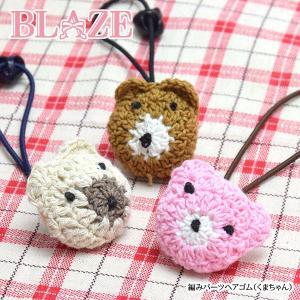 編みパーツ ヘアゴム くま ちゃん ヘアアクセサリー|blaze-japan