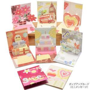 ポップアップ カード ミニ メッセージ|blaze-japan