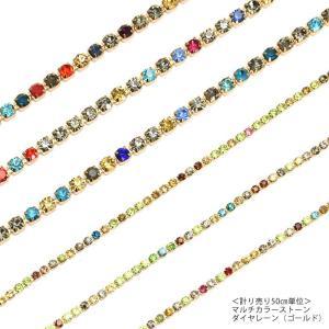 計り売り 50cm単位 マルチ カラー ストーン ダイヤレーン 連爪 ゴールド|blaze-japan