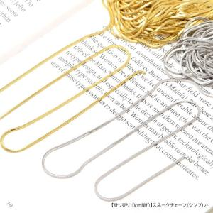 計り売り10cm単位 スネーク チェーン シンプル|blaze-japan