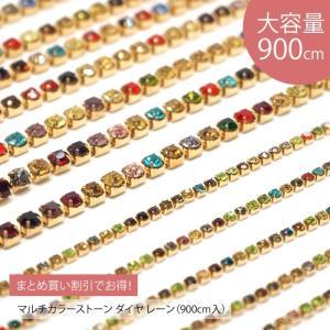 マルチ カラー ストーン ダイヤ レーン 900cm ゴールド BLAZE|blaze-japan