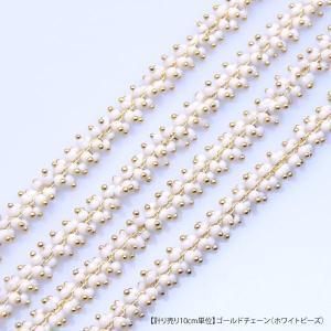 計り売り 10cm単位 ゴールド チェーン ホワイト ビーズ|blaze-japan