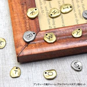 アンティーク 風 チャーム アルファベット タグ 2個 セット|blaze-japan
