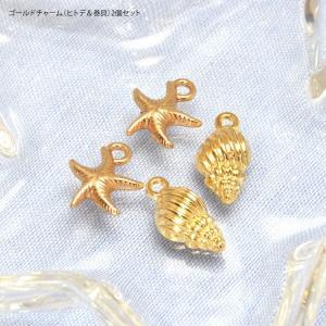 ゴールド チャーム ヒトデ 巻貝 2個セット|blaze-japan