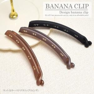 マットカラーバナナクリップ ロング 大きめ ヘアアクセサリー|blaze-japan