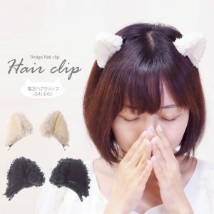 猫耳 ヘアクリップ ふわふわ  BLAZE ヘアアクセサリー ヘアアクセ|blaze-japan