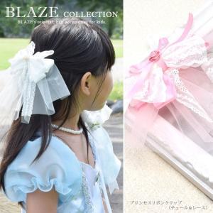 プリンセス リボン クリップ チュール & レース ヘアアクセサリー 大きい 大きめ 結婚式 発表会|blaze-japan