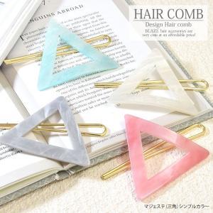 マジェステ マーブル 三角 シンプル カラー ヘアアクセサリー ヘアアクセ 髪飾り かんざし 着物 浴衣 和装 和服|blaze-japan