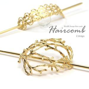マジェステ 透かし ゴールド デザイン ヘアピン かんざし  メール便 送料無料 ヘアアクセサリー 結婚式 ゴールド|blaze-japan