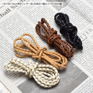 レザー  紐 本革 四ツ編み コード 4mm 幅|blaze-japan