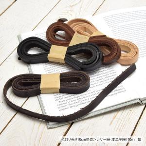 レザー 紐 本革 平紐 10mm幅|blaze-japan
