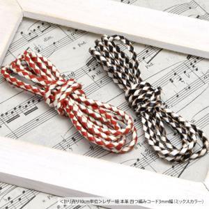 レザー 紐 本革 四ツ編み コード 5mm幅 ミックスカラー|blaze-japan