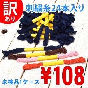 【訳あり】 刺繍糸 24本 1ケース  手芸|blaze-japan