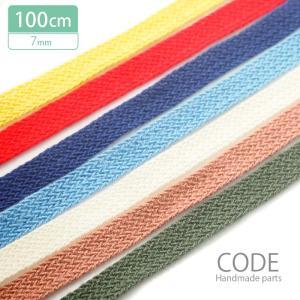 【100cmカット】 カラー 平紐 BLAZE ハンドメイド パーツ 紐|blaze-japan