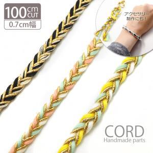 【100cmカット】 編み コード 三つ編み ゴールド ミックス BLAZE ハンドメイド パーツ 紐|blaze-japan