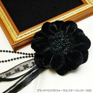 ブラック ベロア の フォーマル コサージュ ケース付 アクセサリー|blaze-japan