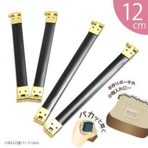 クラフト バネ口 2個 12cm  BLAZE|blaze-japan