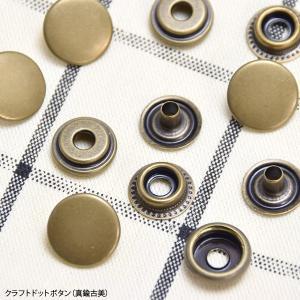 ドットボタン 真鍮古美 銅古美 4組 ボタン|blaze-japan