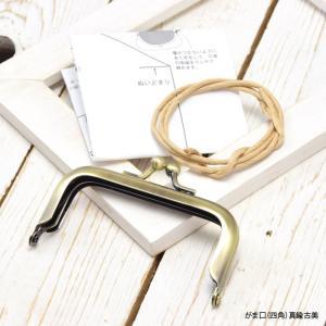 がま口 口金 角 真鍮古美 幅 約8cm|blaze-japan