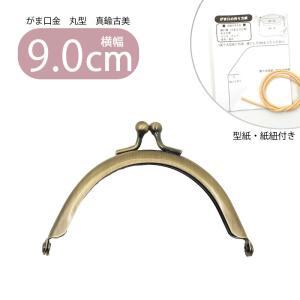 がま口 口金 丸 真鍮古美 幅 約9cm|blaze-japan