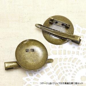 コサージュ 台 クリップ 付き 真鍮 古美 2個 セット|blaze-japan
