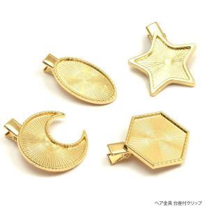 ヘアアクセサリー 金具 台座付き クリップ 星 & 月|blaze-japan