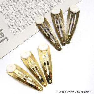 ヘアアクセサリー 金具 パッチンピン 6個セット|blaze-japan