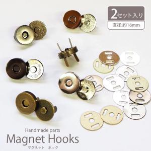 マグネットホック 直径 約 18mm ボタン|blaze-japan