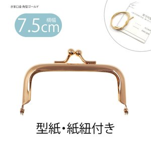 がま口金 角型 ゴールド 幅約7.5cm BLAZE|blaze-japan