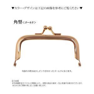 がま口金 角型 ゴールド 幅約7.5cm BLAZE|blaze-japan|02