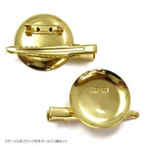 コサージュ台 クリップ 付き ゴールド 2個セット BLAZE アクセサリー パーツ|blaze-japan