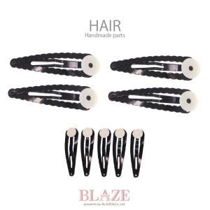 ヘアー 金具 パッチンピン ブラック 4個 セット 5個 セット BLAZE ヘア資材 材料 アクセサリー パーツ|blaze-japan