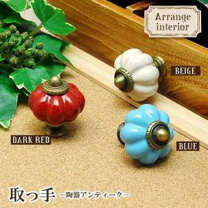 取っ手 陶器 アンティーク インテリア DIY|blaze-japan