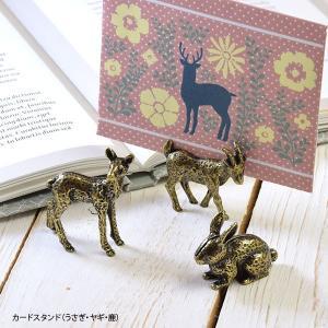 カード スタンド うさぎ ヤギ 鹿 インテリア|blaze-japan