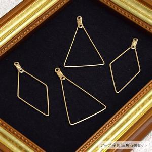フープ 金具 三角 2個セット|blaze-japan