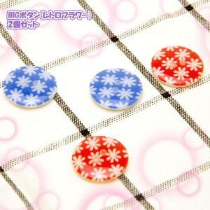 BIG ボタン レトロ フラワー 2個 セット|blaze-japan