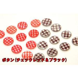 ボタン チェック レッド & ブラック 10個 セット|blaze-japan